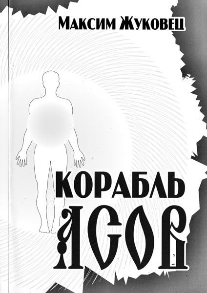 Максим Жуковец Книги